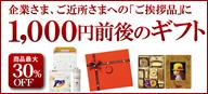 1000円のギフト