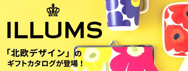 ILLUMS イルムス 北欧雑貨 カタログギフト