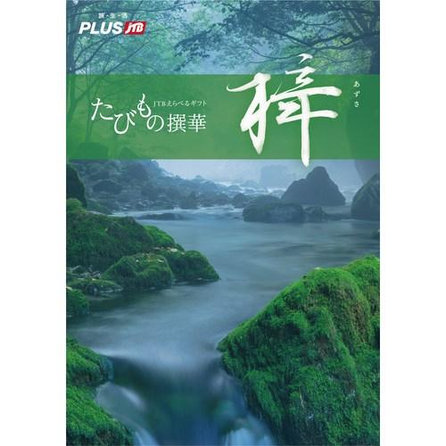 【送料無料】JTB選べるカタログギフト たびもの撰華 梓 AZUSA