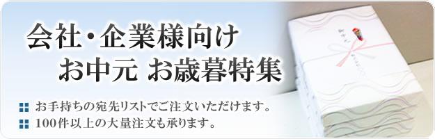 会社・企業向けお中元・お歳暮特集