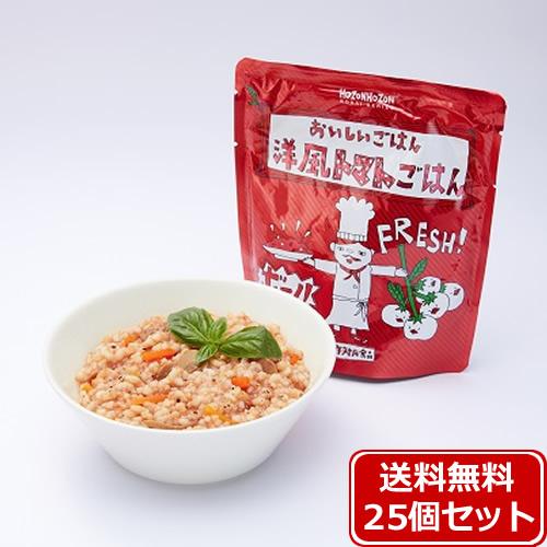 洋風トマトご飯 25食セット
