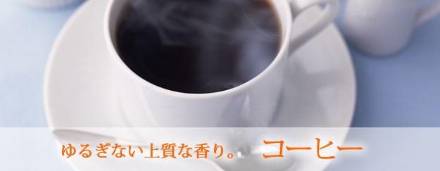 お歳暮 コーヒー