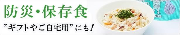非常食・防災グッズ