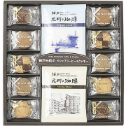 神戸元町の珈琲&クッキー